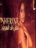 Sherine 2020 Mesh Ad El Hawa