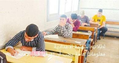 طلاب الشهادة الاعدادية .... معلومات هامة عن أسئلة الامتحان وطريقة التقييم يجب أن تعرفها قبل دخول الامتحان