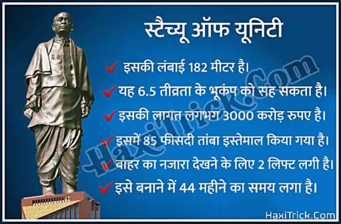 Statue Of Unity Facts in Hindi Images