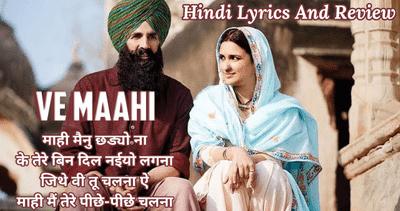 Maahi Mainu Chadyo Na (Arijit Singh, Asees Kaur)