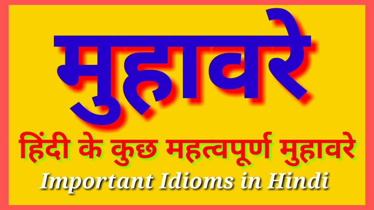 मुहावरे ~ Mahesh Prajapati