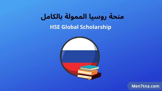 منح دراسية مجانية في روسيا
