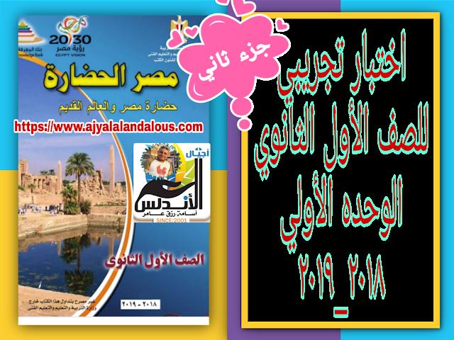 امتحان تجريبي | الصف الاول الثانوي | تاريخ | مصر الحضارة | الوحده الاولي | جزء ثاني .
