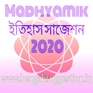 West Bengal Madhyamik History suggestion 2020