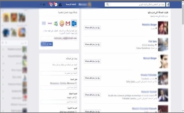 facebook طلبات الصداقة التي تم إرسالها