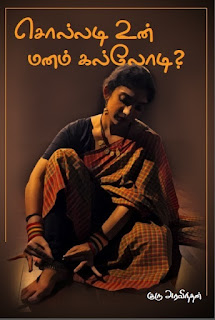 Kuru Aravinthan's Story Books Launched.