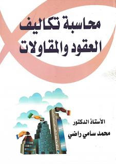 كتاب محاسبة تكاليف العقود والمقاولات pdf محمد سامي راضي  , مجلتك الإقتصادية