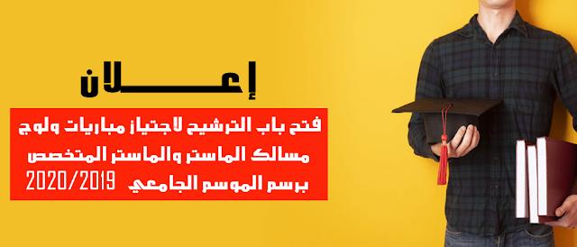 فتح باب الترشيح لاجتياز مباريات ولوج مسالك الماستر والماستر المتخصص برسم الموسم الجامعي 2020/2019