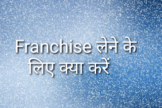 Franchise benefits