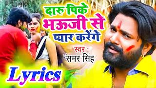 Daru Pike Bhauji Se Pyar Karenge Lyrics - Samar Singh