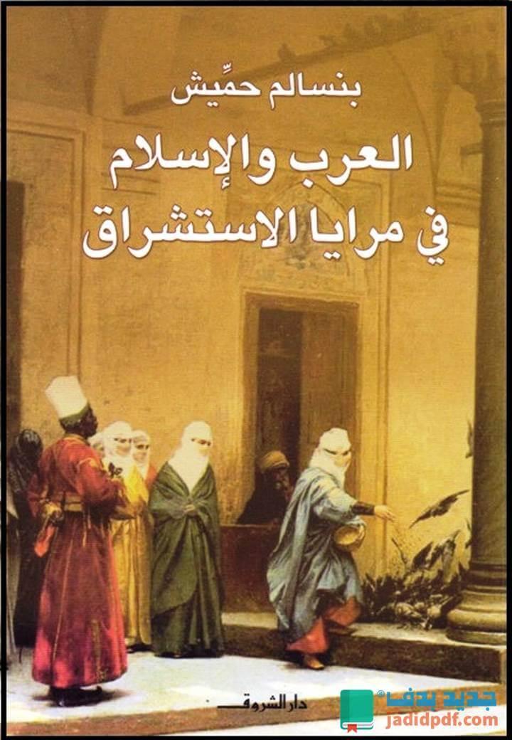 العرب والإسلام في مرايا الاستشراق pdf