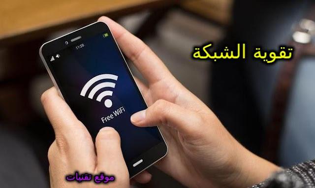 طريقة تقوية إشارة الهاتف في المناطق ضعيفة الشبكة 3G/4G/5G