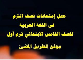حمل إمتحانات نصف الترم فى اللغة العربية للصف الخامس الابتدائي ترم أول