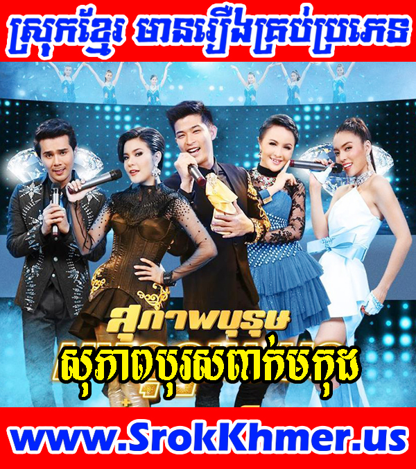 Sopheap Boros Peak Makod 32 END | Khmer Movie | Movie Khmer | Khmer Drama | Thai Drama