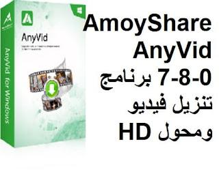 AmoyShare AnyVid 7-8-0 برنامج تنزيل فيديو ومحول HD