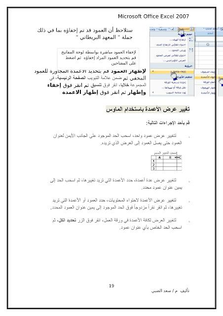 أساسيات برنامج اكسل Excel elebda3.net-5858-19.