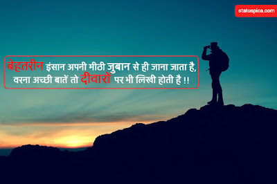 ☺Latest [motivational thoughts in hindi] motivational thoughts