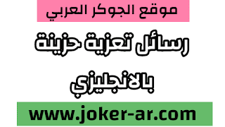 رسائل تعزية جديدة بالانجليزية مسجات حزينة جدا بالانجليزي 2021 - الجوكر العربي