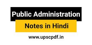 Public-Administration-लोक-प्रशासन-in-Hindi