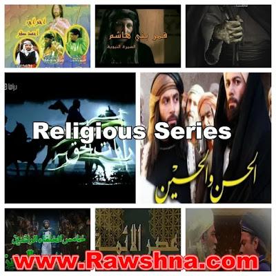 افضل مسلسلات دينية على الإطلاق