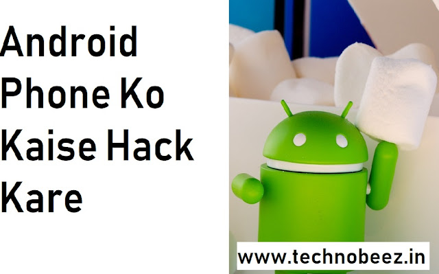 android phone ko kaise hack kare, how to hack android phone in hindi