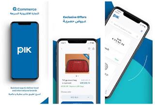 تطبيق PIK لجميع التجار في السوق المحلية للمملكة العربية السعودية