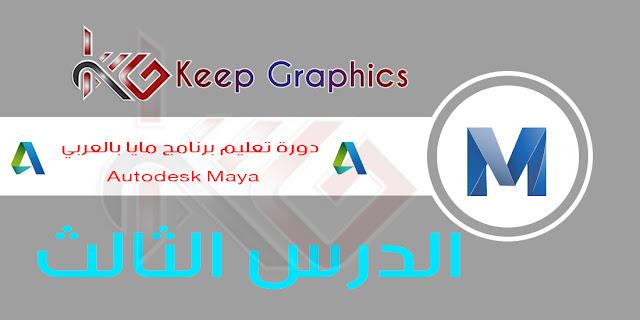 دورة تعليم برنامج مايا بالعربي autodesk maya الدرس الثالث