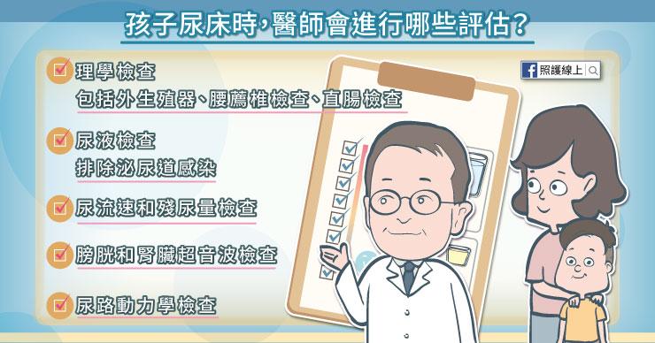 當孩子尿床時,醫師會進行哪些評估?
