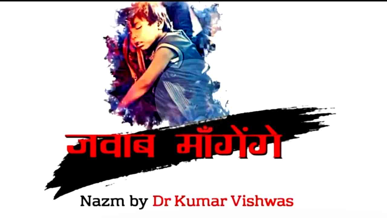 famous young poet Dr. Kumar Vishwas comes again with a beautiful nazm 'Jawaab Mangenge' which is very perfectly describe the panic situation of all indian labours who getaway from cities and want to go their home whereas not any resources available expect walking during this lockdown. So poet Kumar Vishwas make his poetry to labours voice and show their pain.