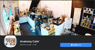 Anatomy Cafe'