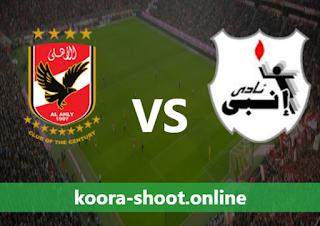 بث مباشر مباراة إنبي والأهلي اليوم بتاريخ 22/04/2021 الدوري المصري