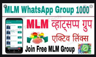 MLM Leaders whatsapp group Join MLM लीडर्स व्हाट्सएप्प ग्रुप लिंक पर क्लिक कर join करे  या QR Code स्कैन करे