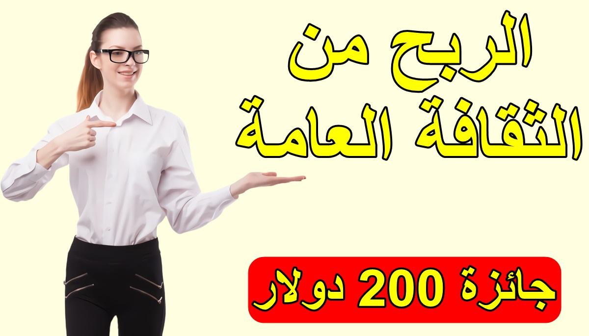تطبيق عربي ربحي صادق للإجابة على أسئلة ثقافية عل المباشر والفوز من خلالها (إثبات سحب 51 دولار)