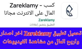 برنامج Zareklamy