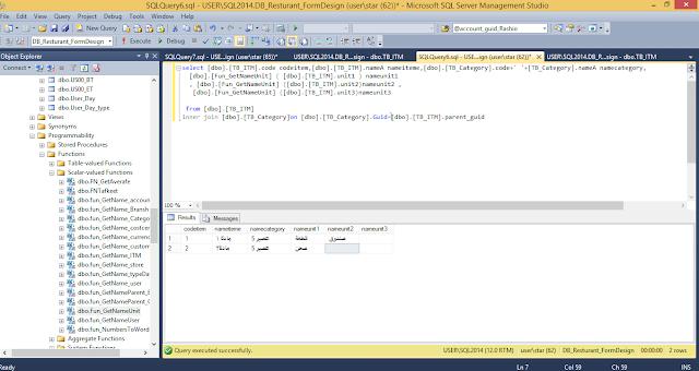 004-تصميم برنامج محاسبة جزء3- تقرير مواد جزء 1