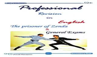 بوكليت المراجعة النهائية على قصة سجين زندا بالاجابات للصف الثالث الثانوى من كتاب بروفيشنال 2020 حسب اخر التعديلات