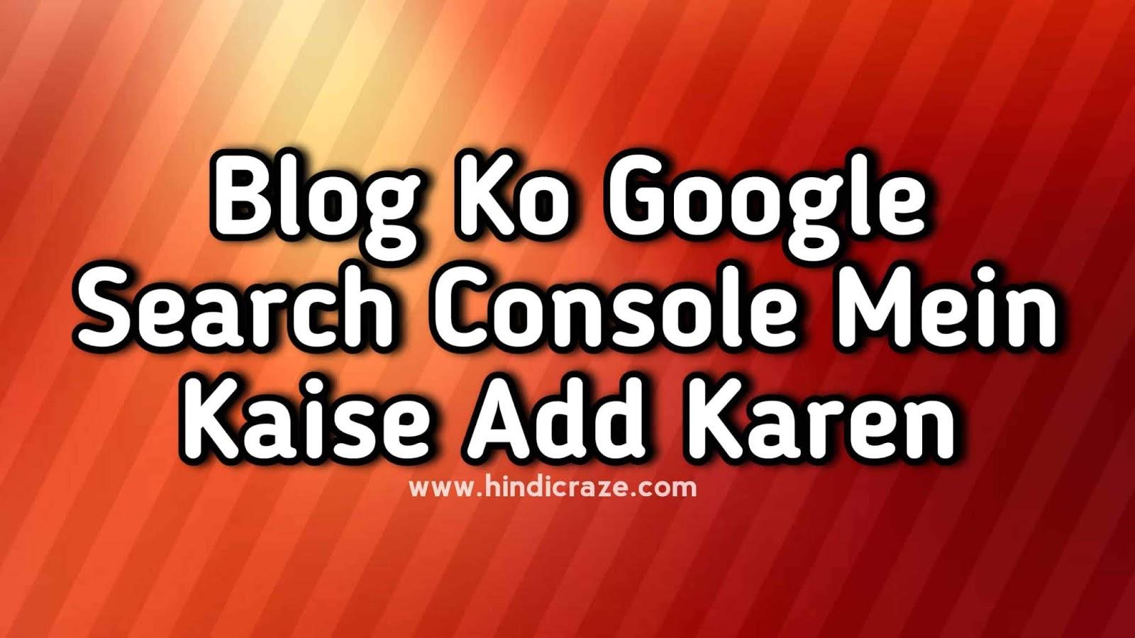 Blogger Blog Ko Delete Kaise Kare Hindi Me - HindiCraze