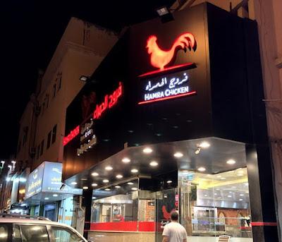 مطعم فروج الحمراء الخبر   المنيو الجديد ورقم الهاتف والعنوان