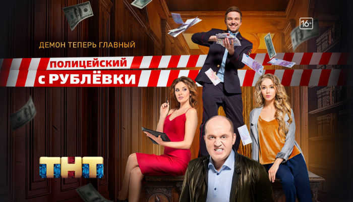 Музыка из сериала – Полицейский с Рублёвки. Снова дома