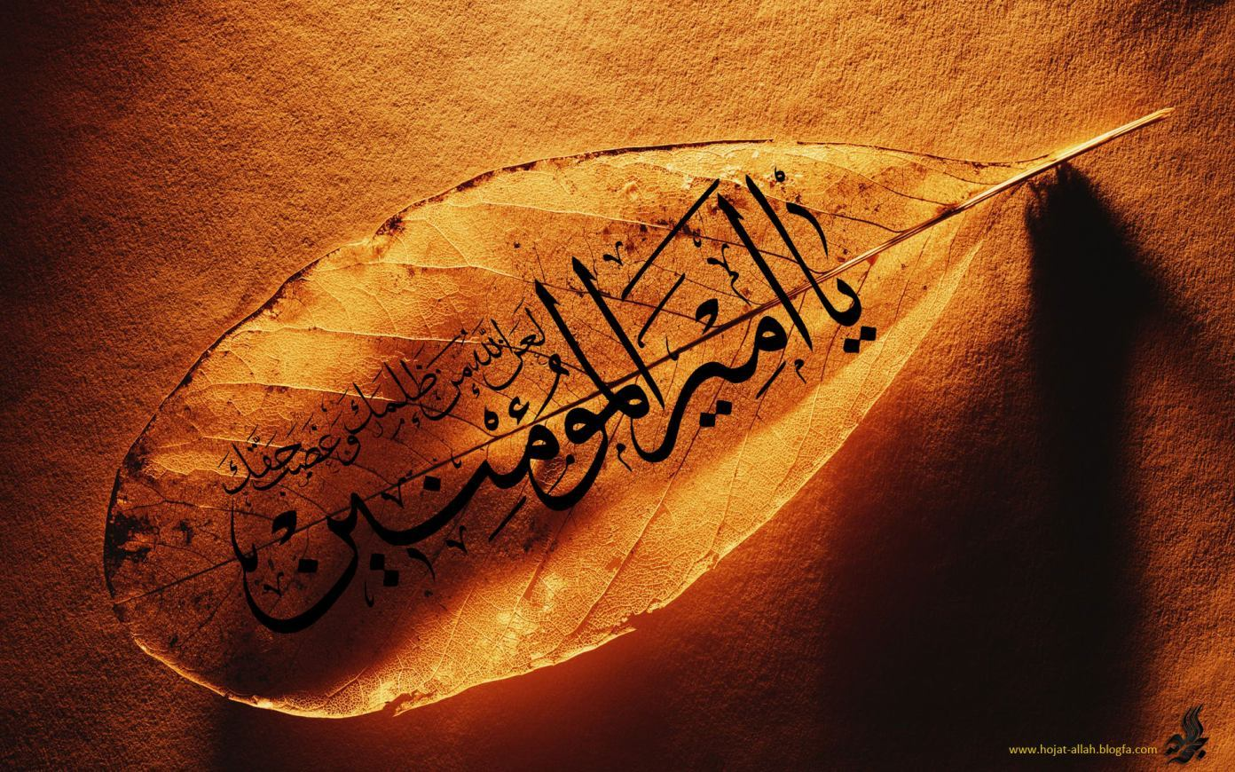 Islamic Pictures And Wallpapers Name Of Ali A S Wallpapers: Best Islamic Wallpapers