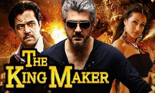 Poster Of The King Maker 2016 Hindi Dubbed 720p HDRip x264 Free Download Watch Online Worldfree4u