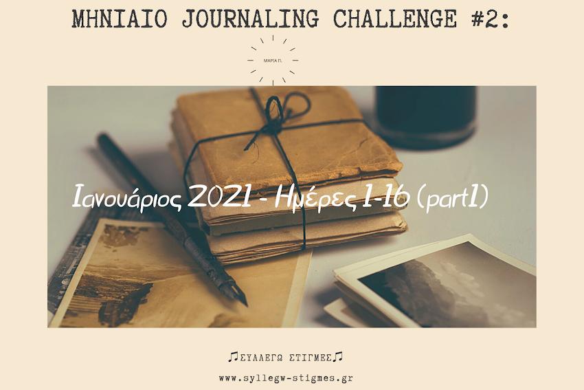 Μηνιαίο Journaling Challenge #2: Ιανουάριος 2021 - Ημέρες 1-16 (part1)