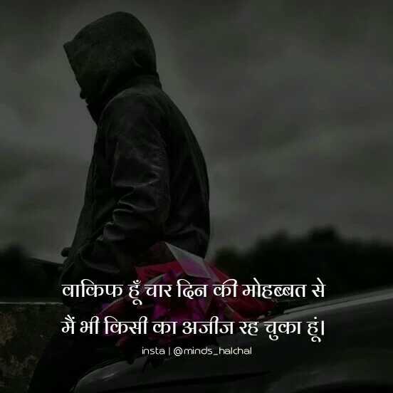 MAST SHAYARI image