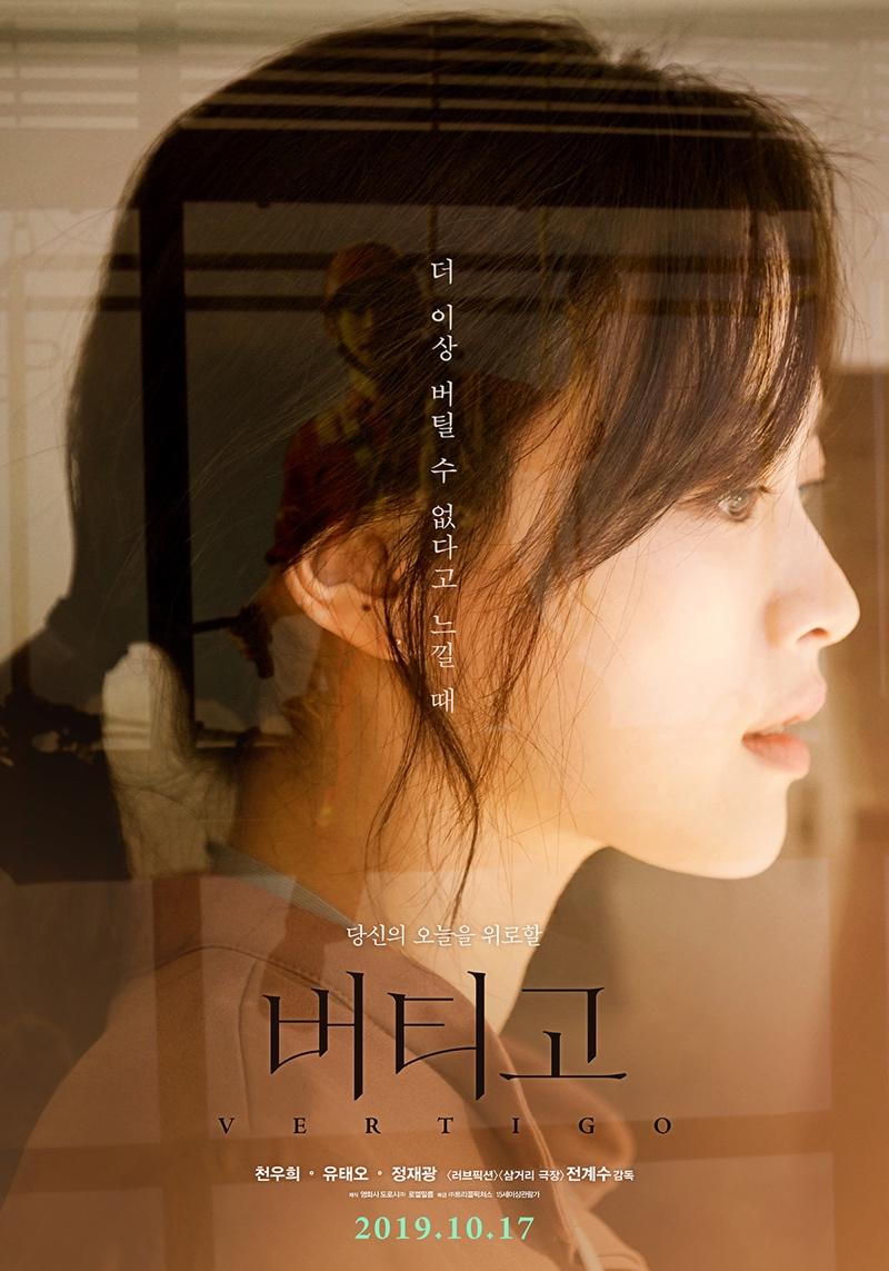 Sinopsis Vertigo (2019) - Film Korea