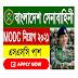 Bd Army MODC New Circular 2021 | MODC Apply Online | Govt Job