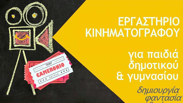 Εργαστήριο κινηματογράφου για παιδιά δημοτικού & γυμνασίου στο Άργος