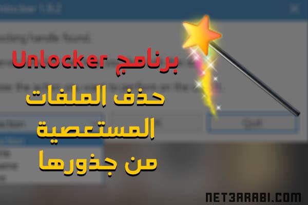 برنامج مسح الملفات التى لا تمسح unlocker