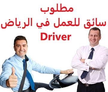 Driver is required to work in Riyadh  To work for an institution in Riyadh  Academic qualification: not required  Experience: To have two years previous experience working in the field To have a valid Saudi driving license  Salary: to be determined after the interview
