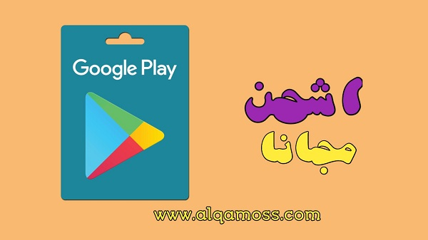 اكواد بطاقات جوجل بلاي مشحونة مجانا 2019