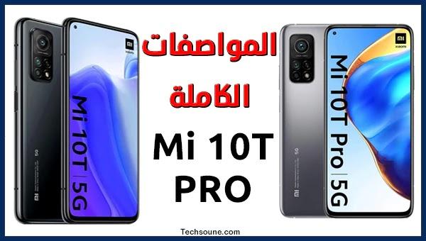المواصفات الكاملة لهاتف Xiaomi Mi 10T و 10T Pro
